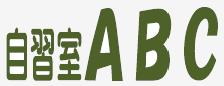 レンタル自習室ABC